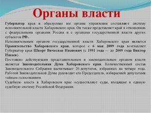 Органы власти Губернатор края и образуемые им органы управления составляют си