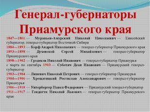 Генерал-губернаторы Приамурского края 1847—1861— Муравьев-Амурский Николай Н