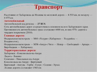 Расстояние от Хабаровскa до Москвы по железной дороге— 8 533км, по воздуху