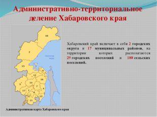 Административно-территориальное деление Хабаровского края Хабаровский край вк