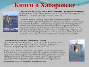 Книги о Хабаровске Три ипостаси Якова Дьяченко: из ист. освоения Приамурья и