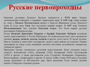 Русские первопроходцы Освоение русскими Дальнего Востока начинается в XVII ве