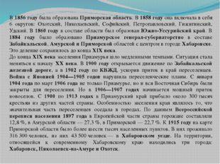 В 1856 году была образована Приморская область. В 1858 году она включала в се