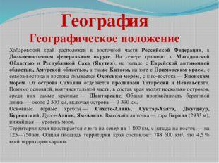 География Географическое положение Хабаровский край расположен в восточной ча