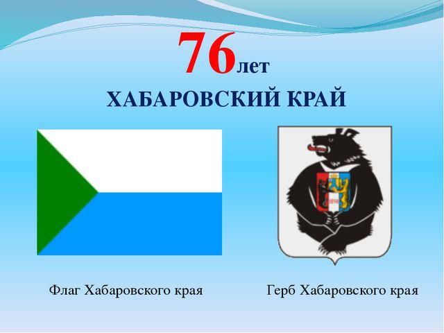 Герб Хабаровского края Флаг Хабаровского края 76лет ХАБАРОВСКИЙ КРАЙ