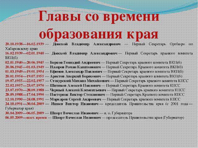 Главы со времени образования края 20.10.1938—16.02.1939— Донской Владимир Ал...