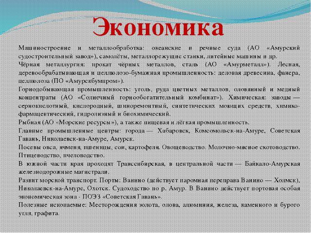 Машиностроение и металлообработка: океанские и речные суда (АО «Амурский судо...
