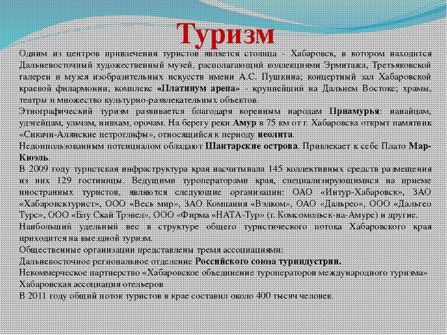 Одним из центров привлечения туристов является столица - Хабаровск, в котором...