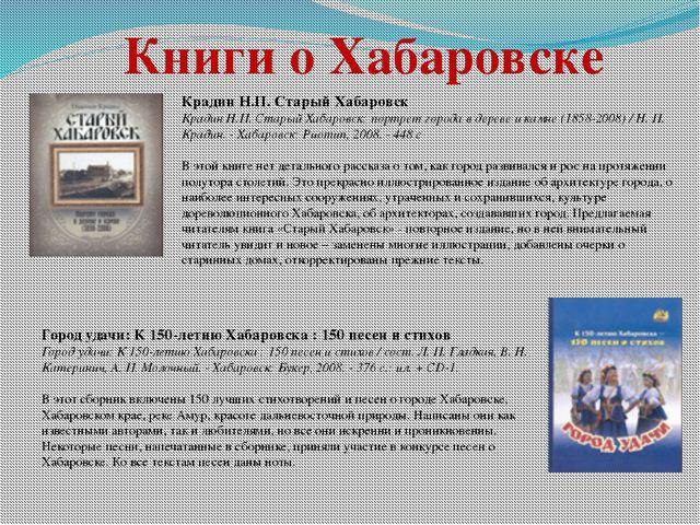 Книги о Хабаровске Крадин Н.П. Старый Хабаровск Крадин Н.П. Старый Хабаровск:...