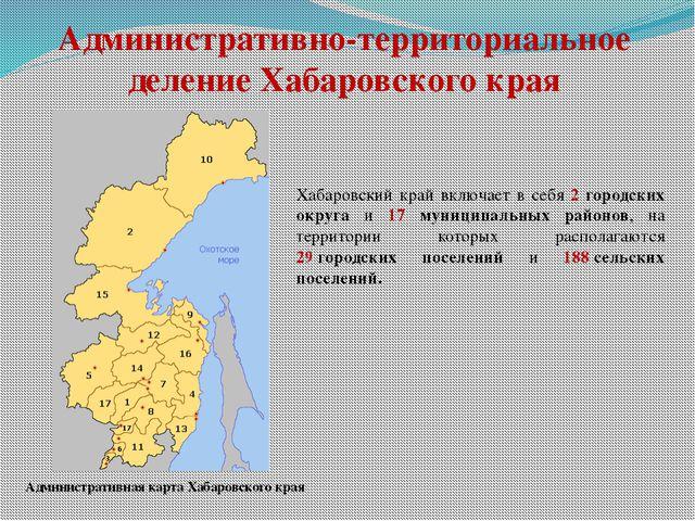 Административно-территориальное деление Хабаровского края Хабаровский край вк...