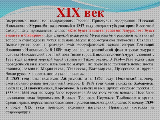 XIX век Энергичные шаги по возвращению России Приамурья предпринял Николай Ни...