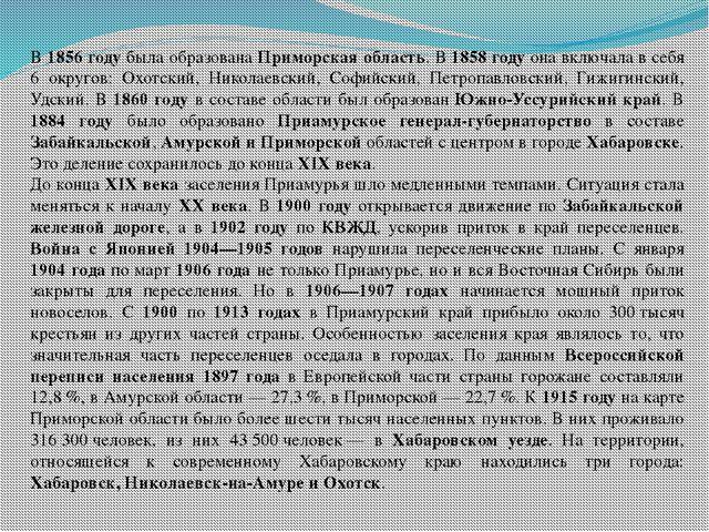 В 1856 году была образована Приморская область. В 1858 году она включала в се...