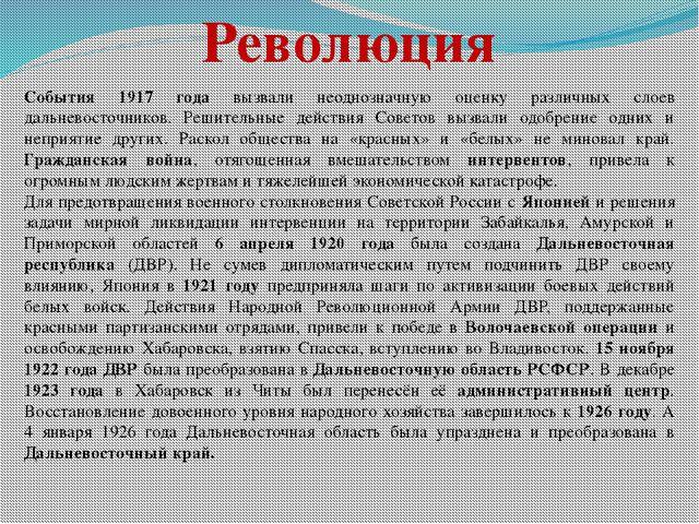 Революция События 1917 года вызвали неоднозначную оценку различных слоев даль...
