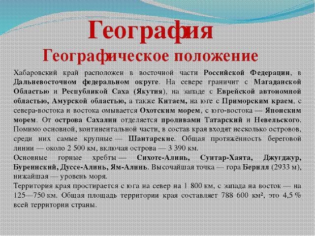 География Географическое положение Хабаровский край расположен в восточной ча...