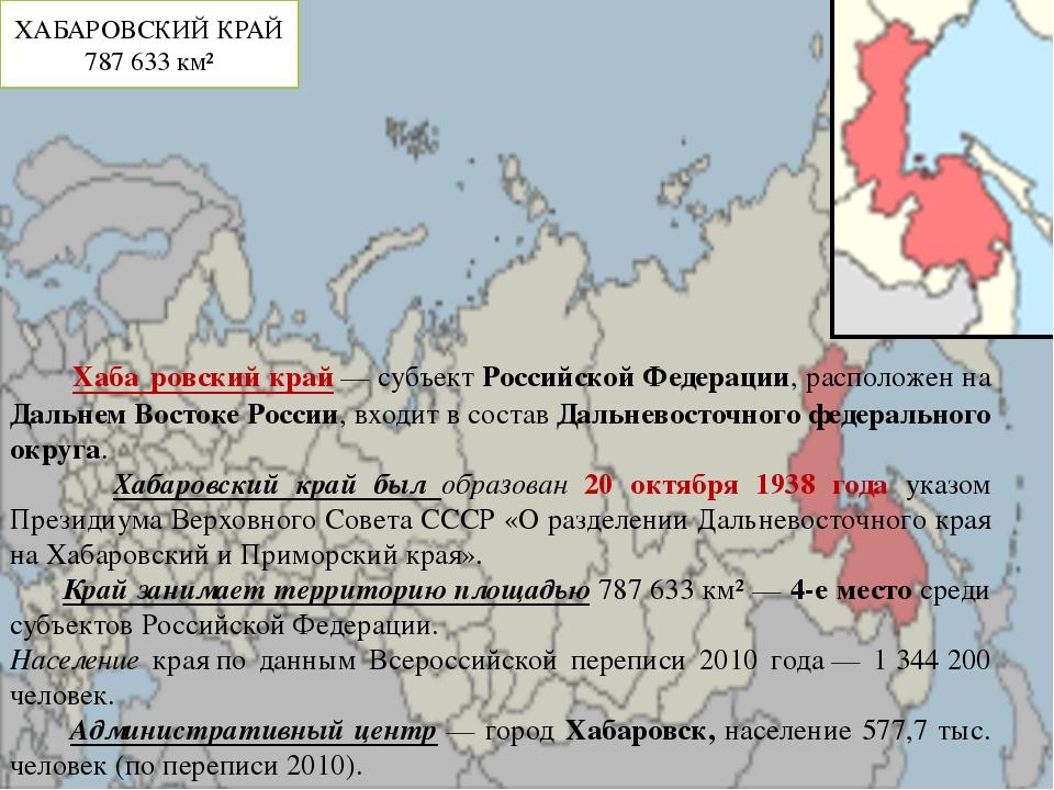 ХАБАРОВСКИЙ КРАЙ 787633 км² Хаба́ровский край— субъект Российской Федерации...