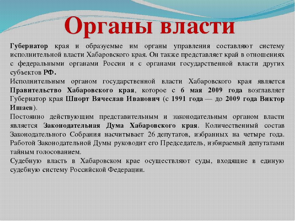 Органы власти Губернатор края и образуемые им органы управления составляют си...