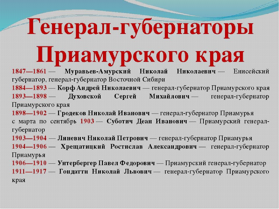 Генерал-губернаторы Приамурского края 1847—1861— Муравьев-Амурский Николай Н...