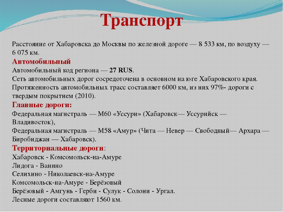 Расстояние от Хабаровскa до Москвы по железной дороге— 8 533км, по воздуху...