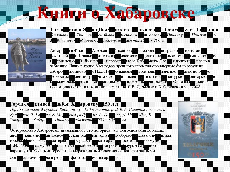 Книги о Хабаровске Три ипостаси Якова Дьяченко: из ист. освоения Приамурья и...