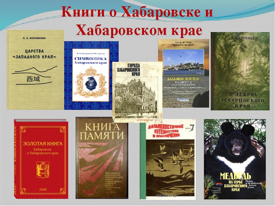 Книги о Хабаровске и Хабаровском крае