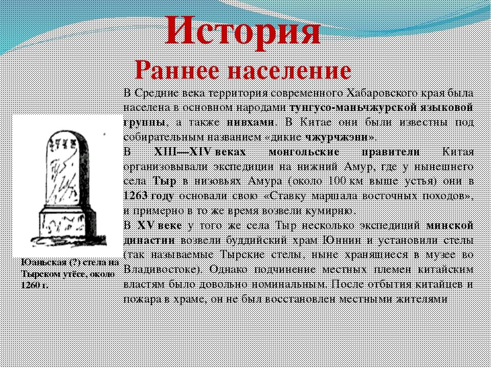 История Раннее население В Средние века территория современного Хабаровского...