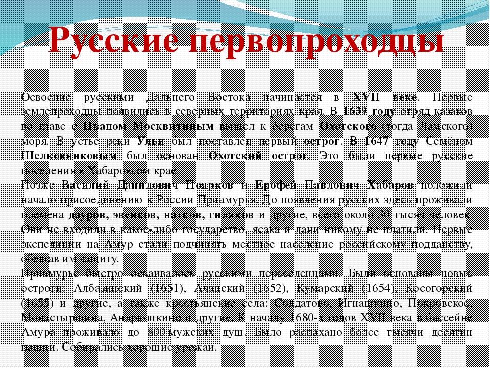 Русские первопроходцы Освоение русскими Дальнего Востока начинается в XVII ве...