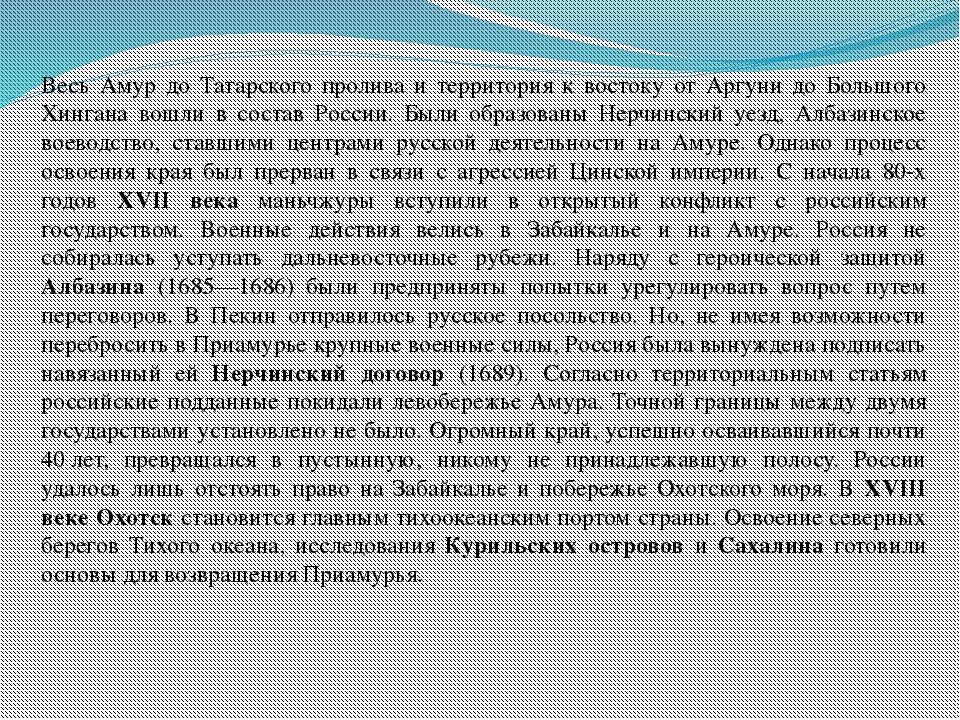 Весь Амур до Татарского пролива и территория к востоку от Аргуни до Большого...