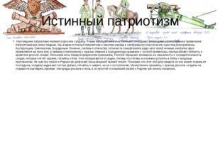 Истинный патриотизм Настоящими патриотами являются русские солдаты. Роман на