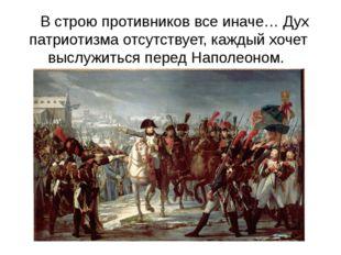 В строю противников все иначе… Дух патриотизма отсутствует, каждый хочет выс
