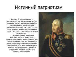 Истинный патриотизм Михаил Кутузов в романе — выразитель идеи патриотизма, о