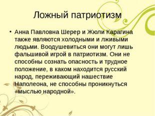 Ложный патриотизм Анна Павловна Шерер и Жюли Карагина также являются холодным
