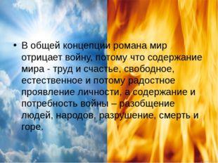 В общей концепции романа мир отрицает войну, потому что содержание мира - тр