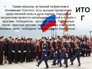 Таким образом, истинный патриотизм в понимании Толстого, есть высшее про