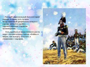 Русский национальный быт и история народа, а также путь лучших представителе