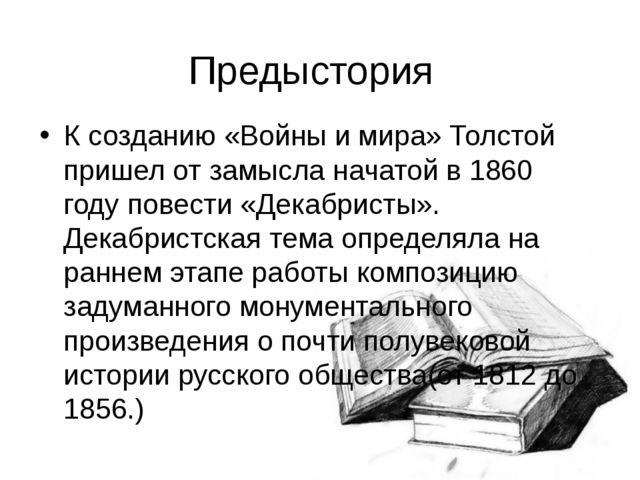 Предыстория К созданию «Войны и мира» Толстой пришел от замысла начатой в 186...