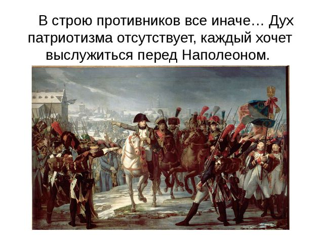В строю противников все иначе… Дух патриотизма отсутствует, каждый хочет выс...
