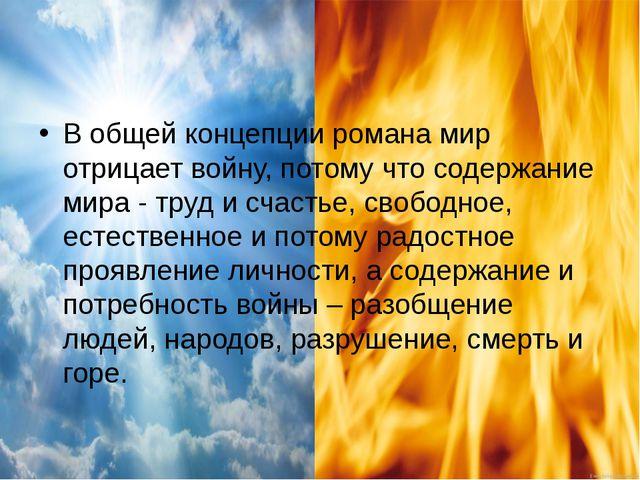 В общей концепции романа мир отрицает войну, потому что содержание мира - тр...