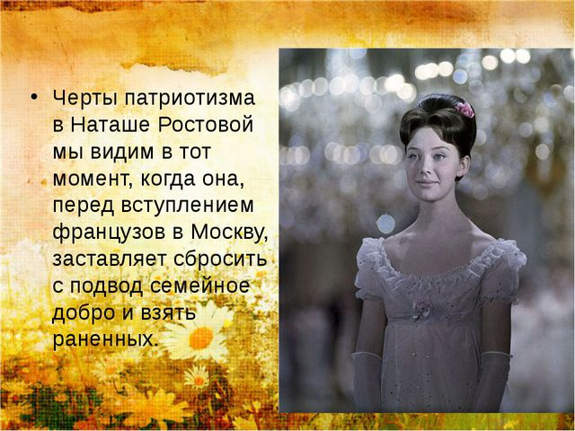 Черты патриотизма в Наташе Ростовой мы видим в тот момент, когда она, перед...
