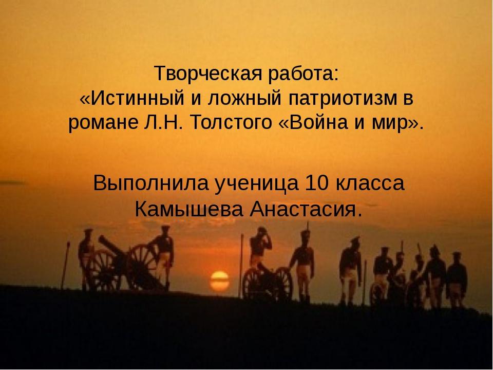 Творческая работа: «Истинный и ложный патриотизм в романе Л.Н. Толстого «Войн...