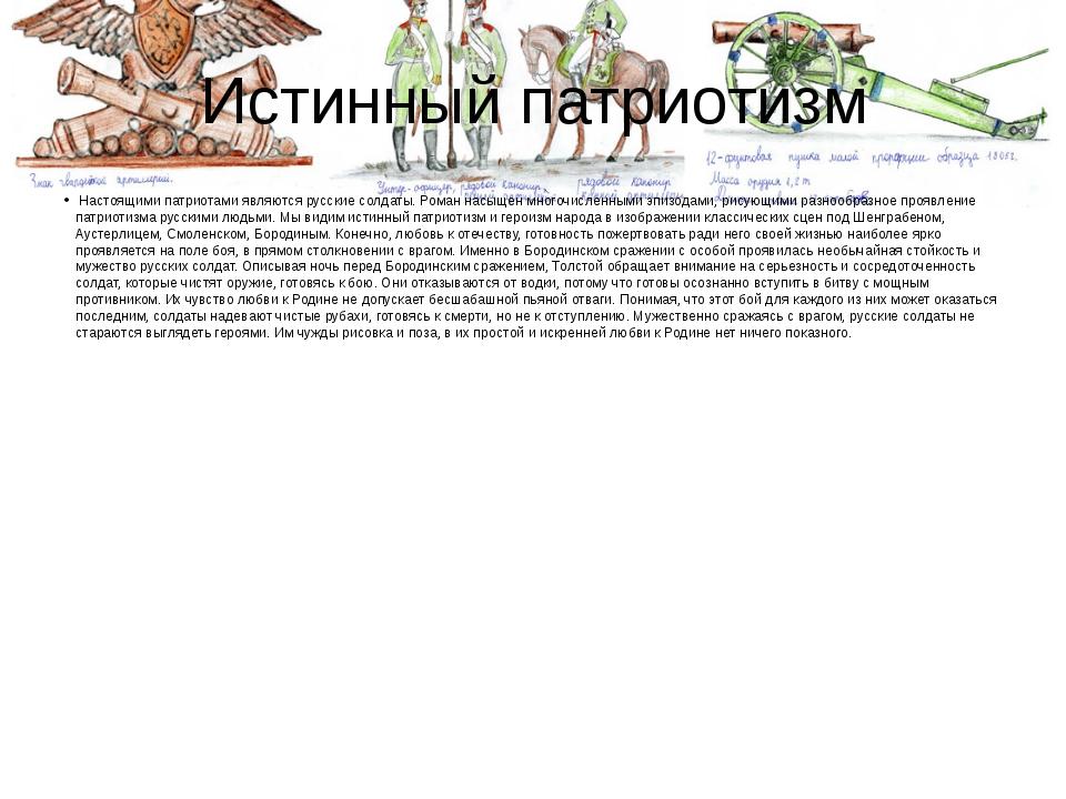 Истинный патриотизм Настоящими патриотами являются русские солдаты. Роман на...