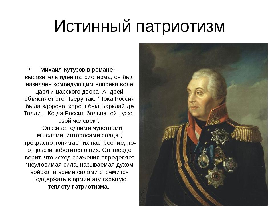 Истинный патриотизм Михаил Кутузов в романе — выразитель идеи патриотизма, о...