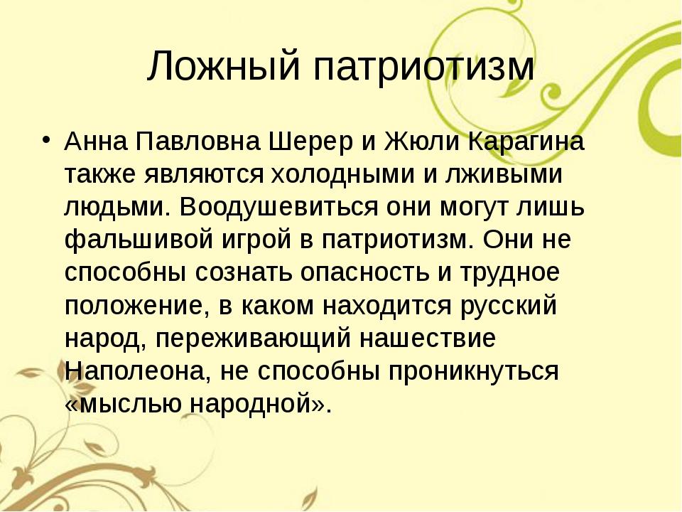 Ложный патриотизм Анна Павловна Шерер и Жюли Карагина также являются холодным...