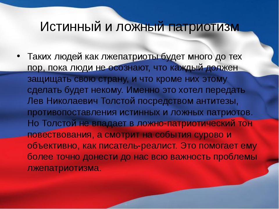 Истинный и ложный патриотизм Таких людей как лжепатриоты будет много до тех п...