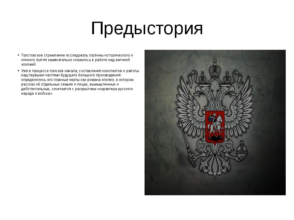 Предыстория Толстовское стремление исследовать глубины исторического и личног...