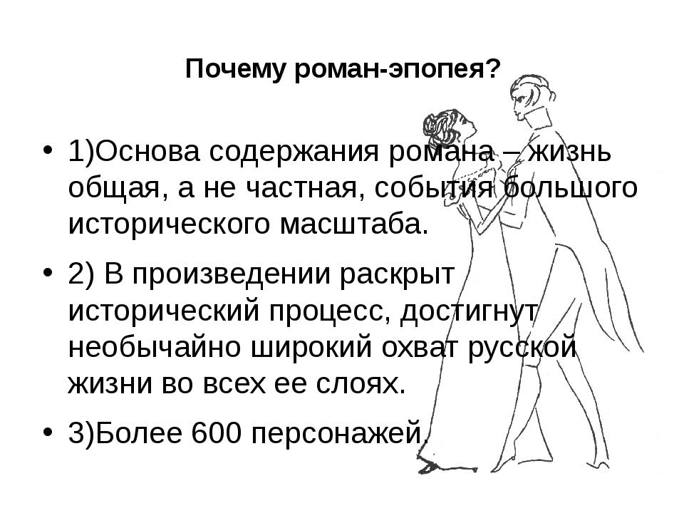 Почему роман-эпопея? 1)Основа содержания романа – жизнь общая, а не частная,...