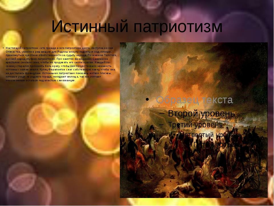 Истинный патриотизм Настоящий патриотизм - это прежде всего патриотизм долга,...