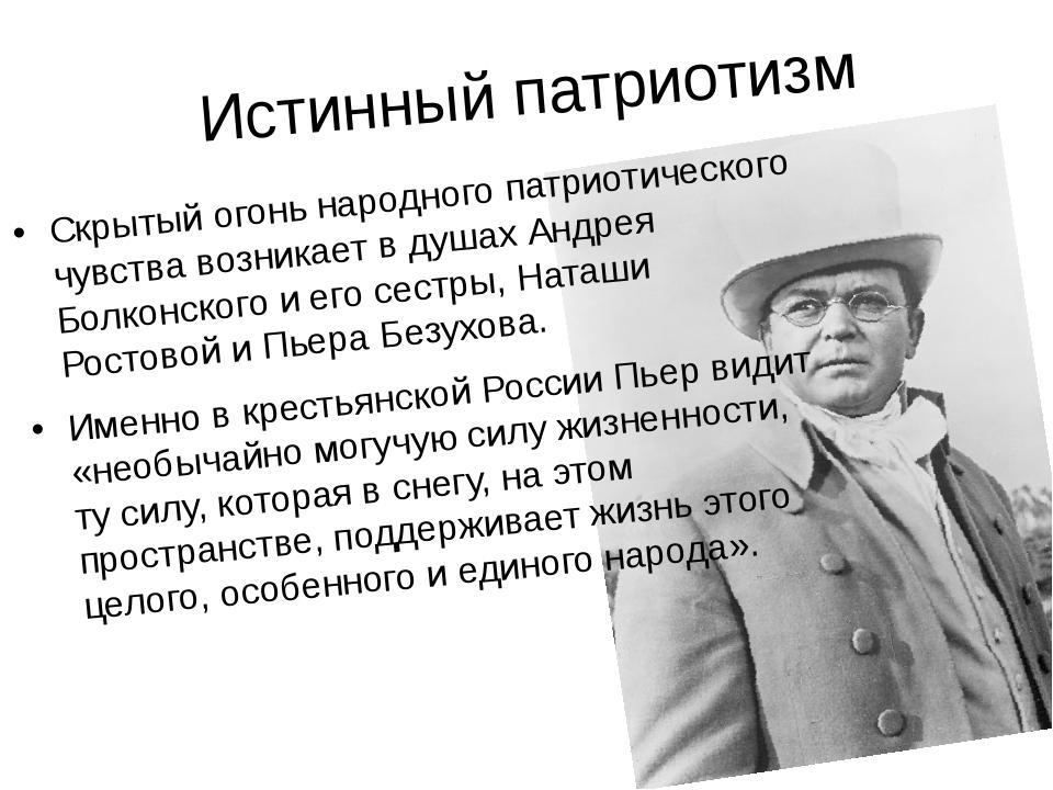 Истинный патриотизм Скрытый огонь народного патриотического чувства возникает...