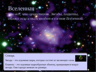 Вселенная - это все, что существует. Звезды, планеты, облака газа и пыли вход