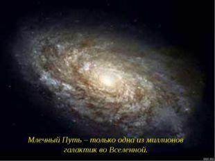 Млечный Путь – только одна из миллионов галактик во Вселенной.