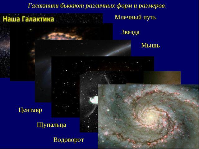 Галактики бывают различных форм и размеров. Млечный путь Звезда Мышь Центавр...
